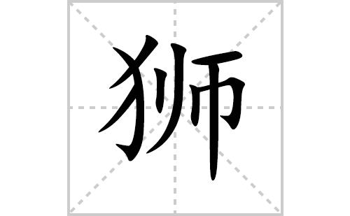 狮的笔顺笔画怎么写(狮的拼音、部首、解释及成语解读)
