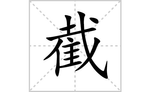 截的笔顺笔画怎么写(截的拼音、部首、解释及成语解读)