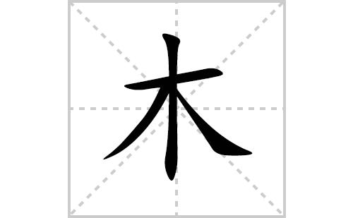 木的笔顺笔画怎么写(木的拼音、部首、解释及成语解读)