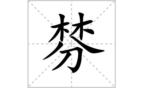棼的笔顺笔画怎么写(棼的拼音、部首、解释及成语解读)