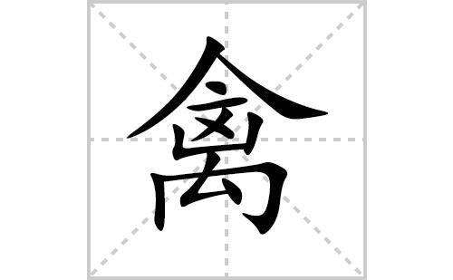 禽的笔顺笔画怎么写(禽的拼音、部首、解释及成语解读)