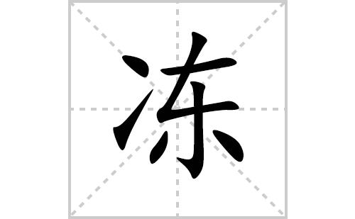 冻的笔顺笔画怎么写(冻的拼音、部首、解释及成语解读)