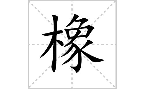 橡的笔顺笔画怎么写(橡的拼音、部首、解释及成语解读)