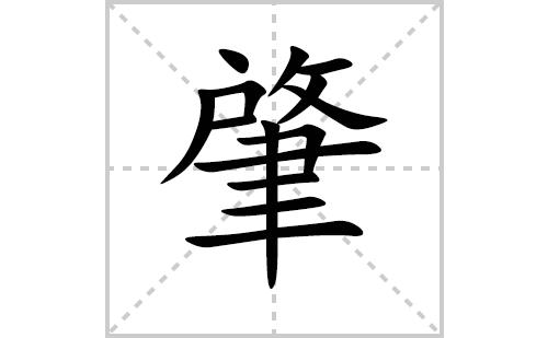 肇的笔顺笔画怎么写(肇的拼音、部首、解释及成语解读)
