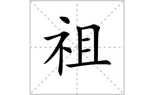 祖的笔顺笔画怎么写(祖的拼音、部首、解释及成语解读)