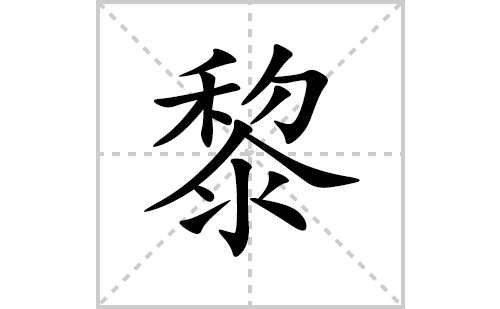 黎的笔顺笔画怎么写(黎的拼音、部首、解释及成语解读)