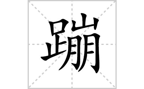 蹦的笔顺笔画怎么写(蹦的拼音、部首、解释及成语解读)