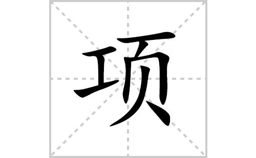 项的笔顺笔画怎么写(项的拼音、部首、解释及成语解读)