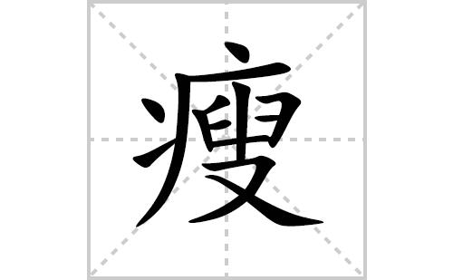 瘦的笔顺笔画怎么写(瘦的拼音、部首、解释及成语解读)