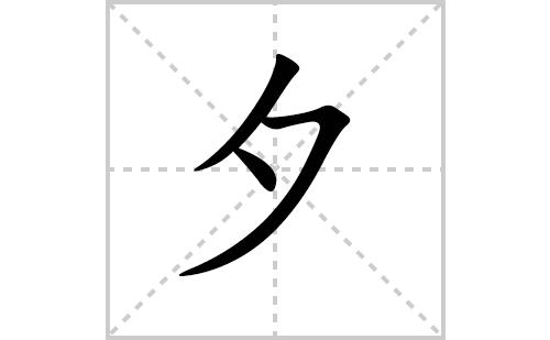 夕的笔顺笔画怎么写(夕的拼音、部首、解释及成语解读)