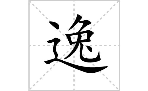 逸的笔顺笔画怎么写(逸的拼音、部首、解释及成语解读)
