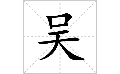 吴的笔顺笔画怎么写(吴的拼音、部首、解释及成语解读)