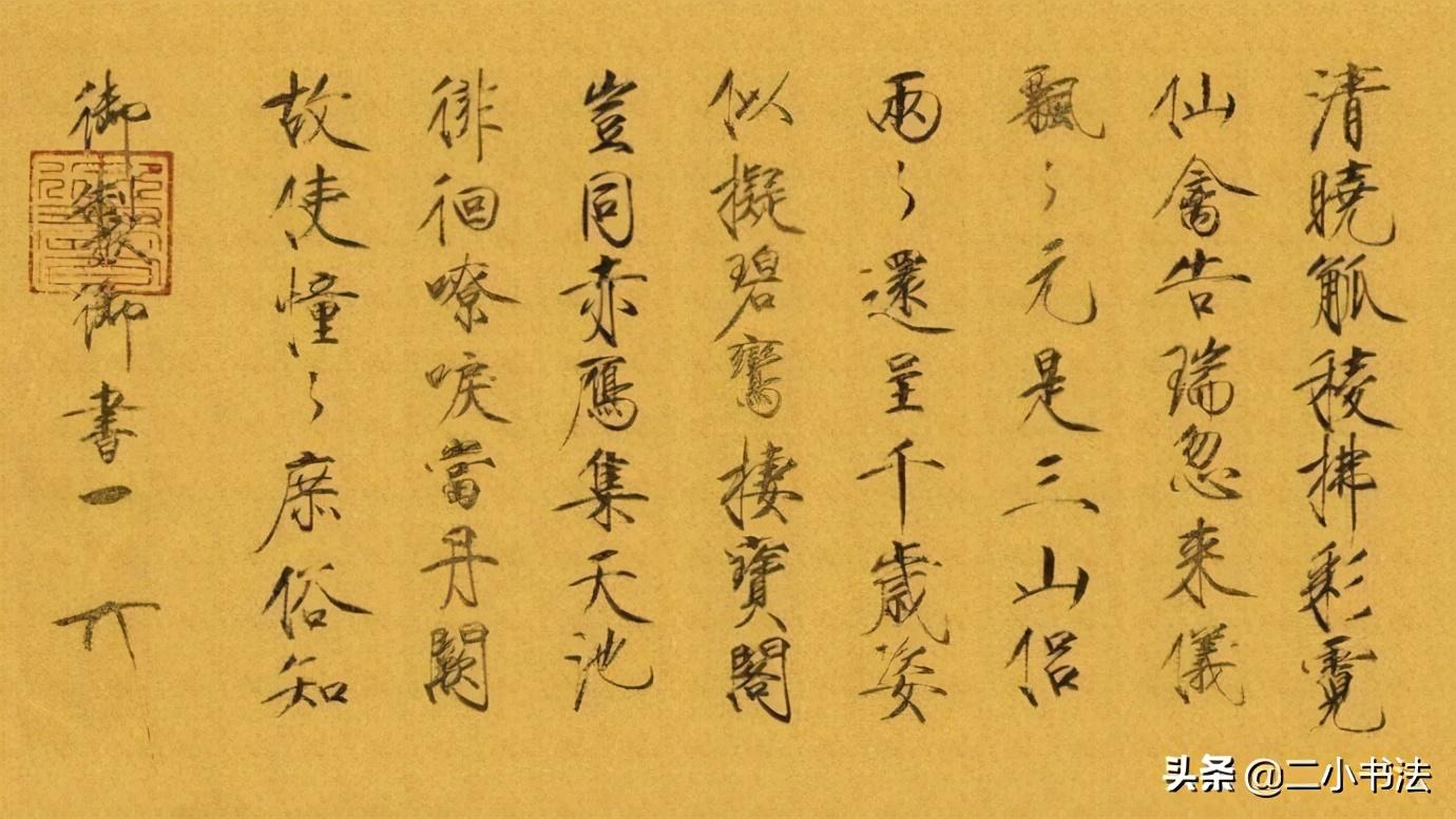 历代对宋徽宗瘦金体评价极高,问题是:为何后世没人写了?