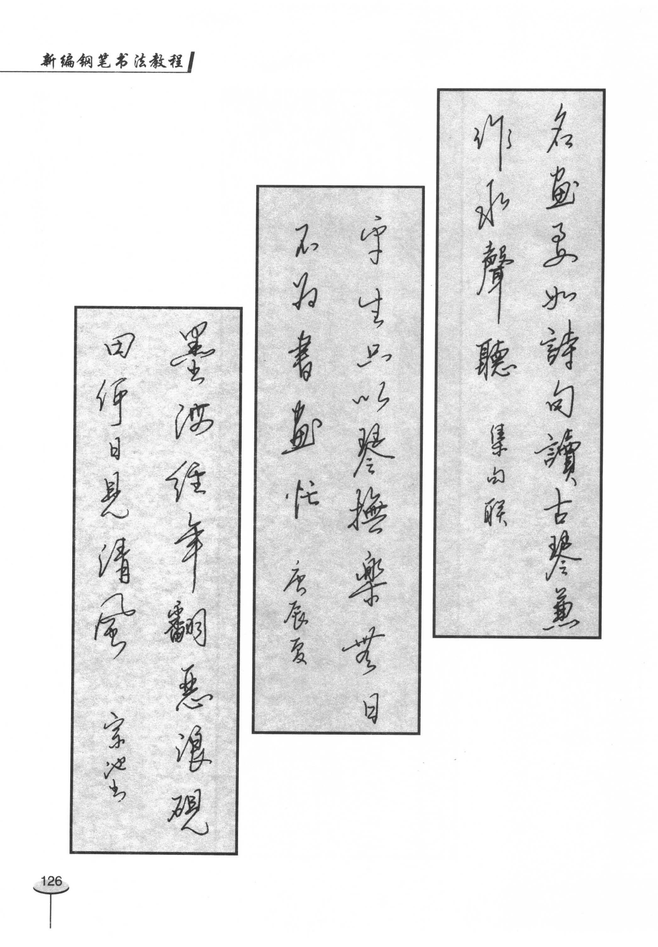 钢笔书法作品章法及格式
