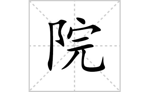 院的笔顺笔画怎么写(院的拼音、部首、解释及成语解读)