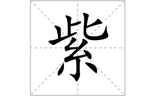 紫的笔顺笔画怎么写(紫的拼音、部首、解释及成语解读)