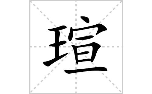 瑄的笔顺笔画怎么写(瑄的拼音、部首、解释及成语解读)