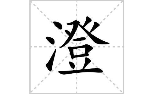 澄的笔顺笔画怎么写(澄的拼音、部首、解释及成语解读)