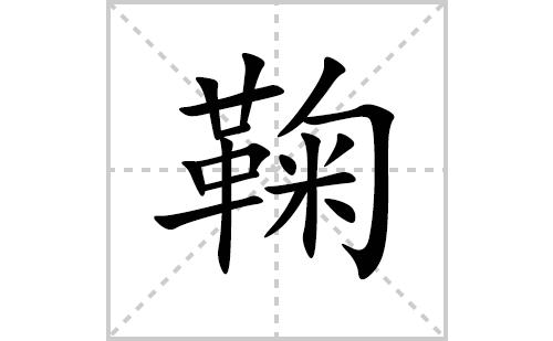 鞠的笔顺笔画怎么写(鞠的拼音、部首、解释及成语解读)