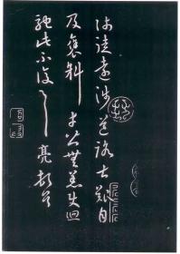 中国最美 书法作品 (名人书