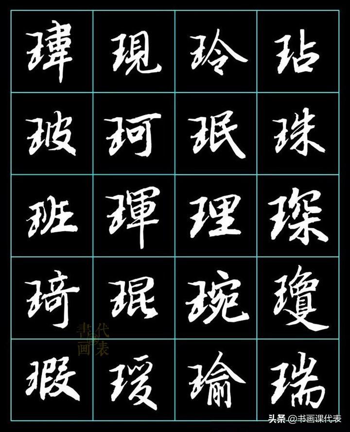 34幅陆柬之行楷书法集字欣赏:古雅遒逸、学习行楷的上好字帖