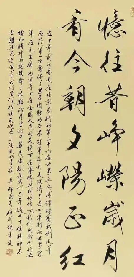 """""""世界冠军""""庄则栋的书法不是闹着玩的,秀雅流畅,比范曾写得好"""