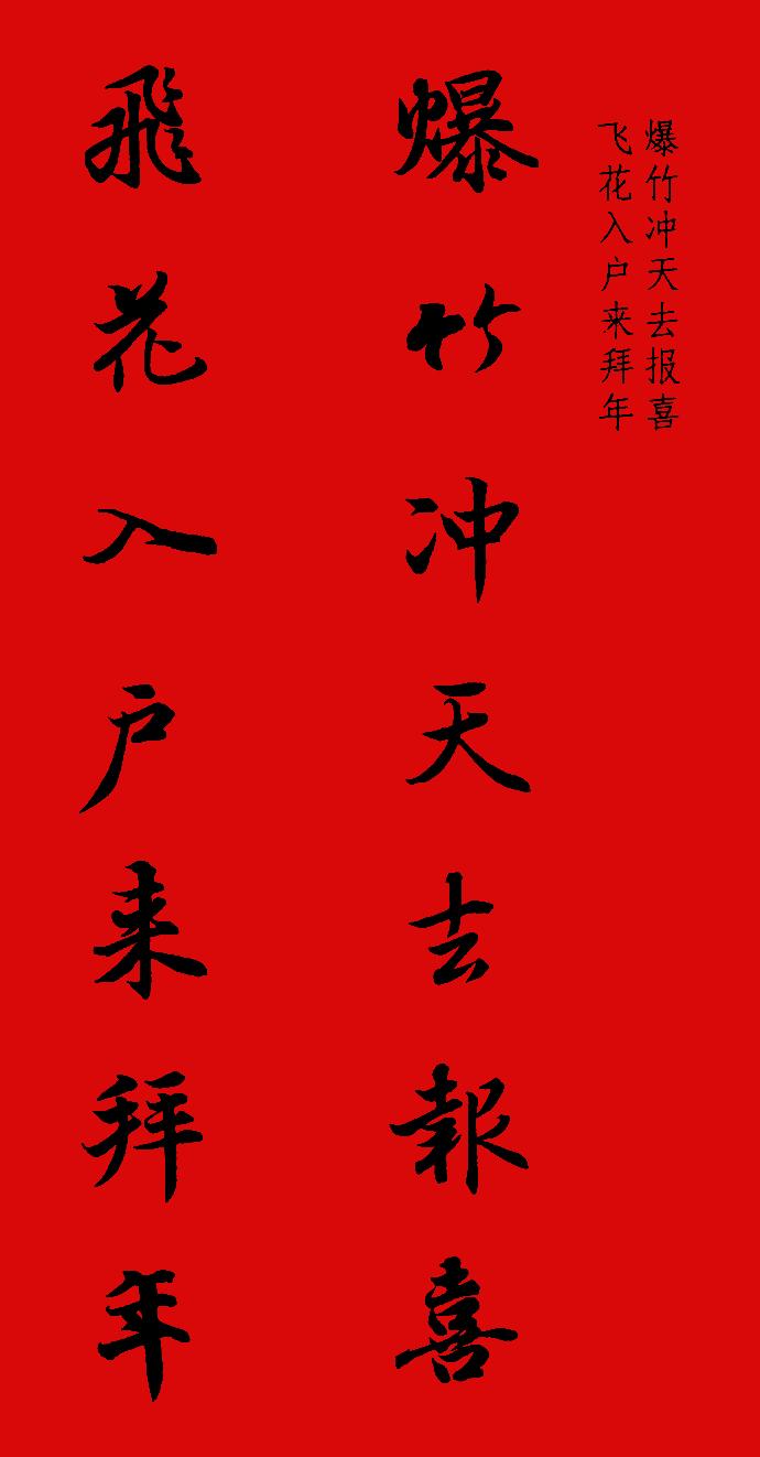 王羲之行书集字春联七言32副