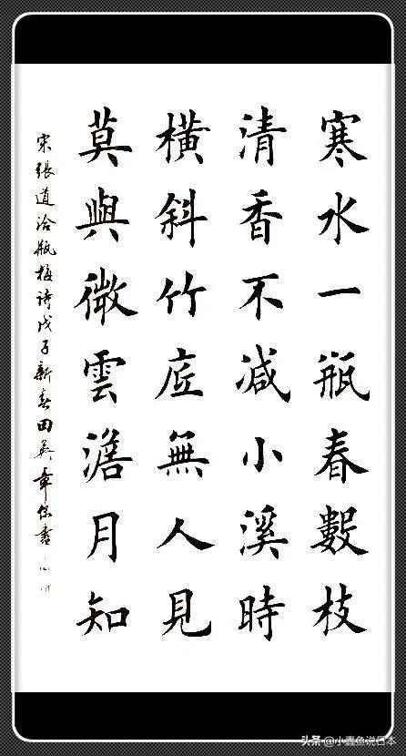 再论:为什么一流书法家们都说田英章楷书是丑书?那还值得学吗?