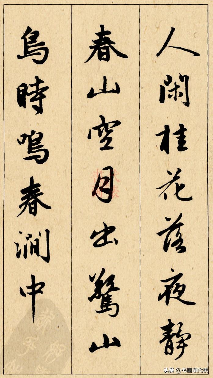 赵孟頫行书集字古诗20首欣赏:清秀俊逸、古劲绝伦