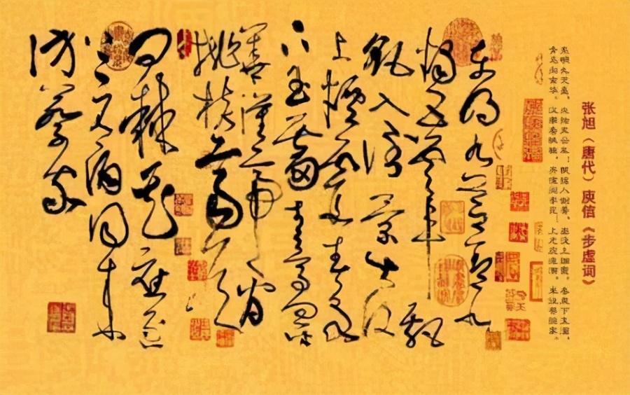 """怀素与张旭,到底谁才是中国的""""草圣""""?"""