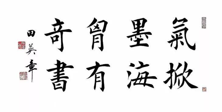 欧颜柳赵四大楷书基本笔画解析,写好书法就这20个词
