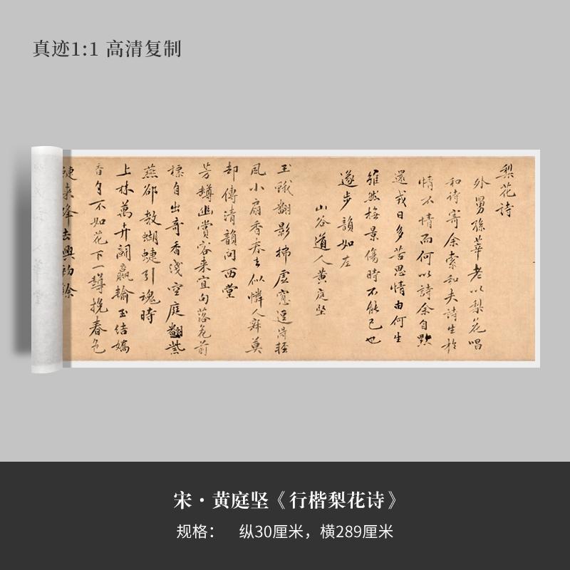 黄庭坚罕见楷书,堪称宋朝最美,如今再也见不到这么好的字了