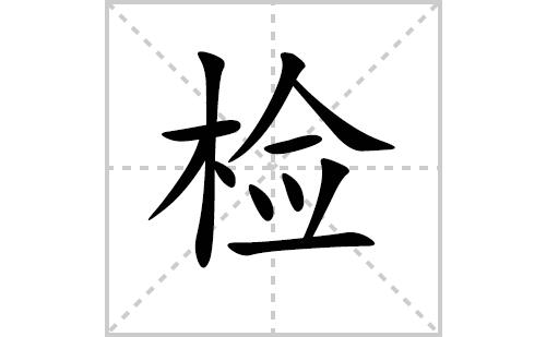 检的笔顺笔画怎么写(检的拼音、部首、解释及成语解读)