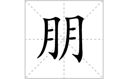 朋的笔顺笔画怎么写(朋的拼音、部首、解释及成语解读)