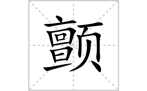 颤的笔顺笔画怎么写(颤的拼音、部首、解释及成语解读)