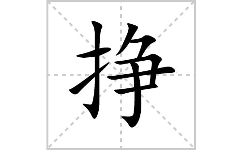 挣的笔顺笔画怎么写(挣的拼音、部首、解释及成语解读)