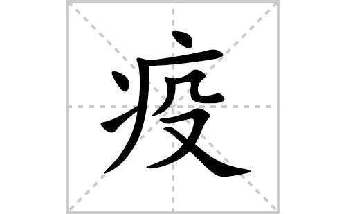 疫的笔顺笔画怎么写(疫的拼音、部首、解释及成语解读)