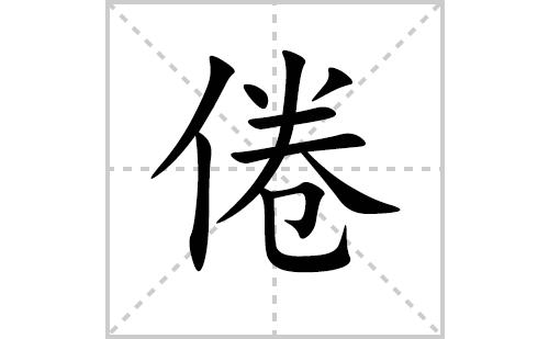 倦的笔顺笔画怎么写(倦的拼音、部首、解释及成语解读)