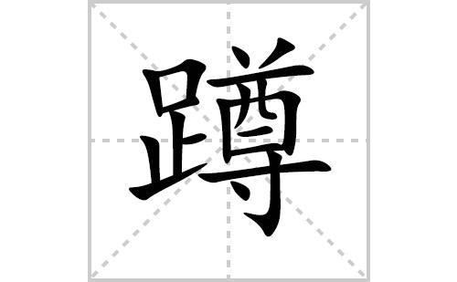 蹲的笔顺笔画怎么写(蹲的拼音、部首、解释及成语解读)