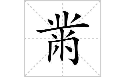 黹的笔顺笔画怎么写(黹的拼音、部首、解释及成语解读)