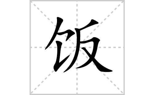 饭的笔顺笔画怎么写(饭的拼音、部首、解释及成语解读)