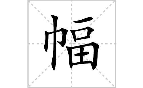 幅的笔顺笔画怎么写(幅的拼音、部首、解释及成语解读)