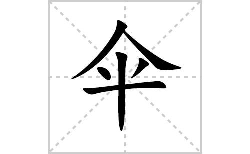 伞的笔顺笔画怎么写(伞的拼音、部首、解释及成语解读)