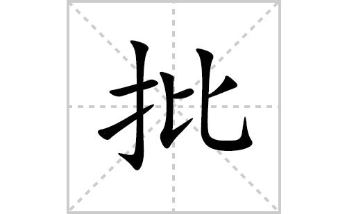 批的笔顺笔画怎么写(批的拼音、部首、解释及成语解读)