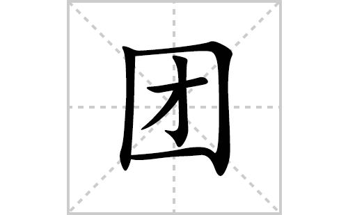 团的笔顺笔画怎么写(团的拼音、部首、解释及成语解读)