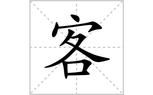 客的笔顺笔画怎么写(客的拼音、部首、解释及成语解读)