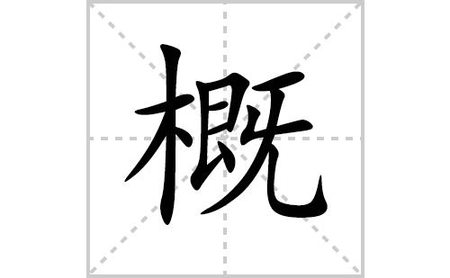 概的笔顺笔画怎么写(概的拼音、部首、解释及成语解读)