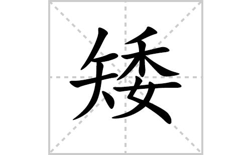 矮的笔顺笔画怎么写(矮的拼音、部首、解释及成语解读)