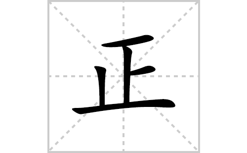 正的笔顺笔画怎么写(正的拼音、部首、解释及成语解读)