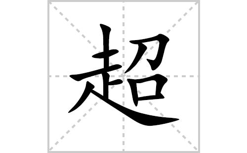 超的笔顺笔画怎么写(超的拼音、部首、解释及成语解读)
